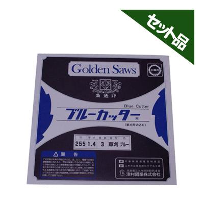 【ツムラ】 草刈3枚刃 ブルーカッター 【230mm】 50枚入