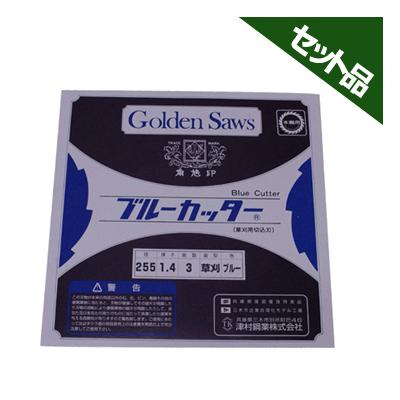 【ツムラ】 草刈3枚刃 ブルーカッター 【255mm】 50枚入
