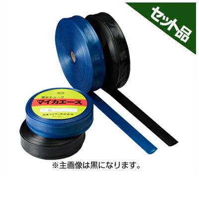石本マオラン マイカエース 黒 0.2mm P150 200m 5本 潅水チューブ 灌水チューブ