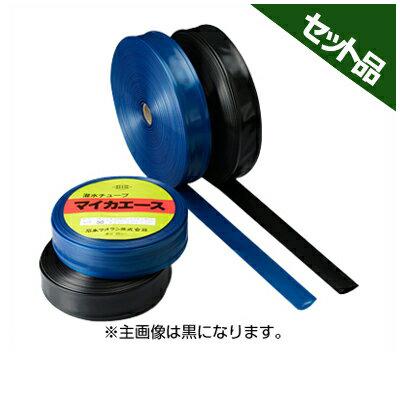 石本マオラン マイカエース 黒 0.2mm P150 200m 25本 潅水チューブ 灌水チューブ