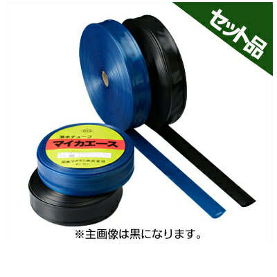 石本マオラン マイカエース 黒 0.2mm P200 200m 5本 潅水チューブ 灌水チューブ