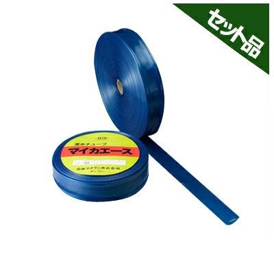 石本マオラン マイカエース 青 0.12mm P150 200m 10本 潅水チューブ 灌水チューブ