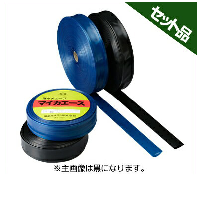 石本マオラン マイカエース 黒 0.15mm P150 200m 5本 潅水チューブ 灌水チューブ
