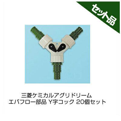 三菱ケミカルアグリドリーム エバフロー部品 Y字コック 20個セット