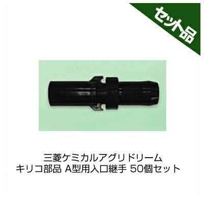 三菱ケミカルアグリドリーム キリコ部品 A型用入口継手 50個セット