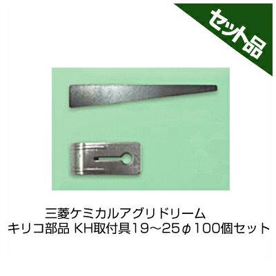 三菱ケミカルアグリドリーム キリコ部品 KH取付具(19~25φ) 100個セット