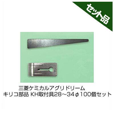 三菱ケミカルアグリドリーム キリコ部品 KH取付具(28~34φ) 100個セット