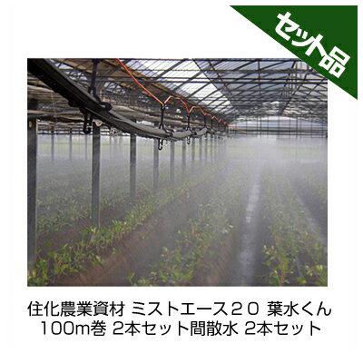 販売 住化農業資材 ミストエース20 葉水くん 100m巻 潅水チューブ 灌水チューブ 超安い 2本セット