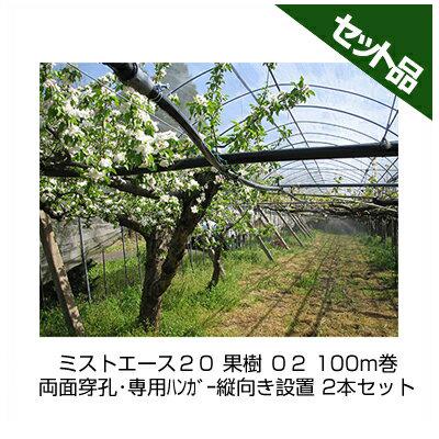住化農業資材 ミストエース20 果樹 02 100m巻 両面穿孔・専用ハンガー縦向き設置 2本セット 潅水チューブ 灌水チューブ