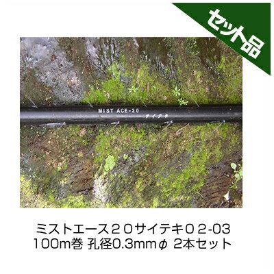住化農業資材 ミストエース20サイテキ02-03 100m巻 孔径0.3mmφ 2本セット 潅水チューブ 灌水チューブ