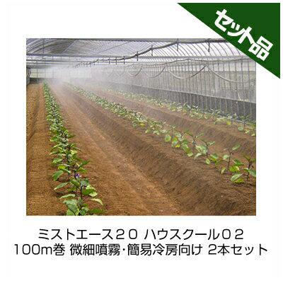 住化農業資材 ミストエース20 ハウスクール02 100m巻 微細噴霧・簡易冷房向け 2本セット 潅水チューブ 灌水チューブ