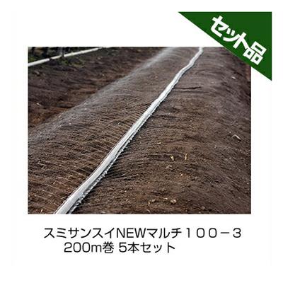 住化農業資材 スミサンスイNEWマルチ100-3 200m巻 5本セット 潅水チューブ 灌水チューブ