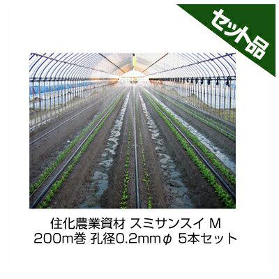 住化農業資材 スミサンスイ M 200m巻 孔径0.2mmφ 5本セット 潅水チューブ 灌水チューブ