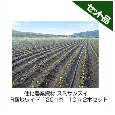 住化農業資材 スミサンスイ R露地ワイド 120m巻 ~10m 2本セット 潅水チューブ 灌水チューブ