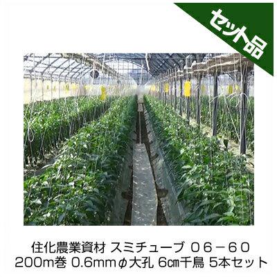 住化農業資材 スミチューブ 06-60 200m巻 0.6mmφ大孔 6千鳥 5本セット 潅水チューブ 灌水チューブ