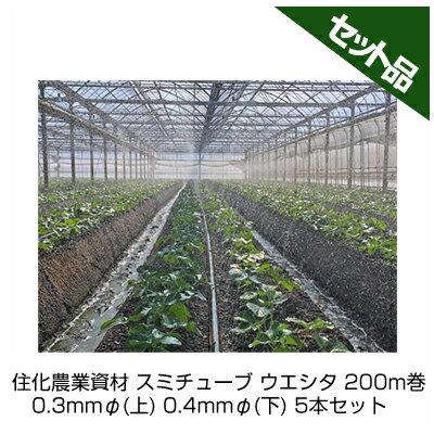 住化農業資材 スミチューブ ウエシタ 200m巻 0.3mmφ(上) 0.4mmφ(下) 5本セット 潅水チューブ 灌水チューブ