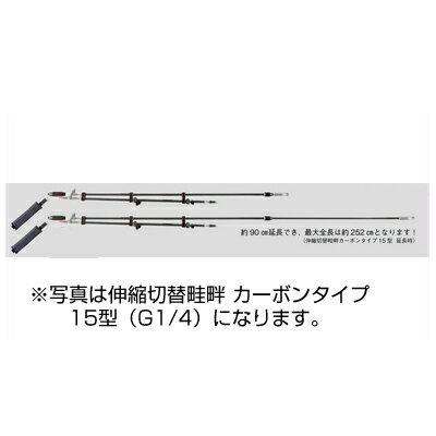 ヤマホ 伸縮切替畦畔 カーボンタイプ20型(G3/8)