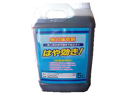 【農薬】【除草剤】速く効く!スギナにもよく効く除草剤! はや効き 5L (4本入り)