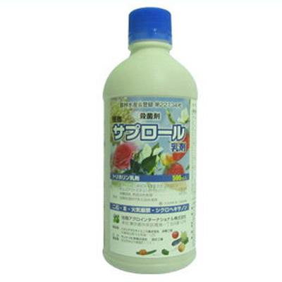 農薬 予約販売品 サプロール乳剤 500cc 贈与 殺菌剤 園芸用