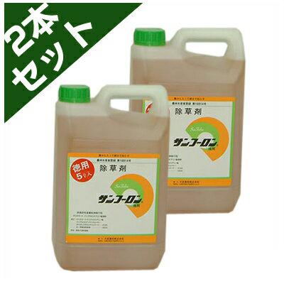 【除草剤】 サンフーロン 5L 【2本入】 【農薬】 旧ラウンドアップのジェネリック品