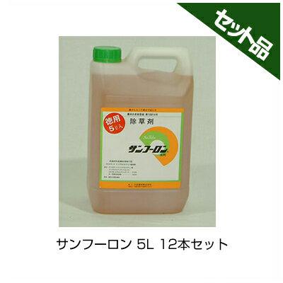 農薬 サンフーロン 5L 12本セット