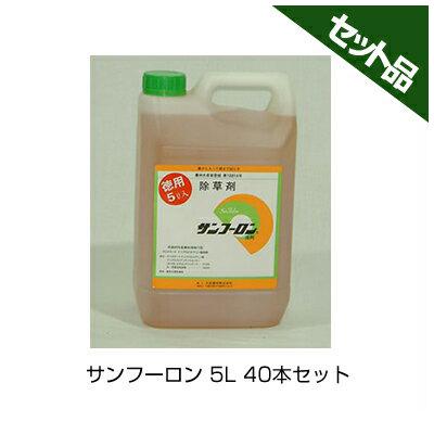 【除草剤】 サンフーロン 5L 【40本入】 【農薬】 旧ラウンドアップのジェネリック品