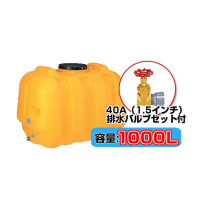 2020年8月19日より順次発送予定 コダマ樹脂工業 タマローリータンク(横型) AT-1000 【1000L】【40A排水バルブ付き】【個人宅配送不可(法人名でご注文ください)・代引不可】