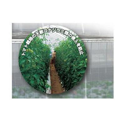 日本ワイドクロス 防虫ネット サンサンネット ソフライト SL6500 1.35×100m 目合0.2×0.4mm 透光率70% 3本入 トマト黄化葉巻病対策 天敵農薬栽培 ハウスサイド ビニールハウス 農業資材