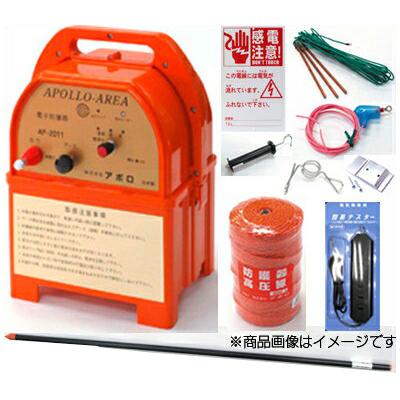 イノシシ用 電気柵 200mX2段張り エコノミーセット アポロ AP-2011 電池別売 FRP支柱φ11mm