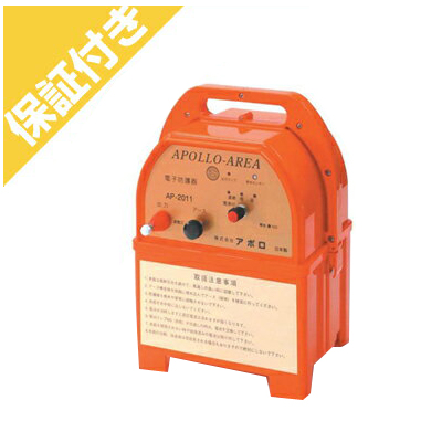 【プレミア保証付き】アポロ 電気柵 本体 エリアシステム AP-2011 電池別売