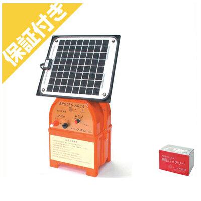 【プレミア保証付き】 アポロ 電気柵 本体 エリアシステム AP-2011-SR ソーラー 10Wタイプ 専用バッテリー付