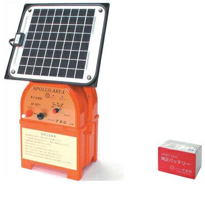 アポロ 電気柵 本体 エリアシステム AP-2011-SR ソーラー 10Wタイプ 専用バッテリー付