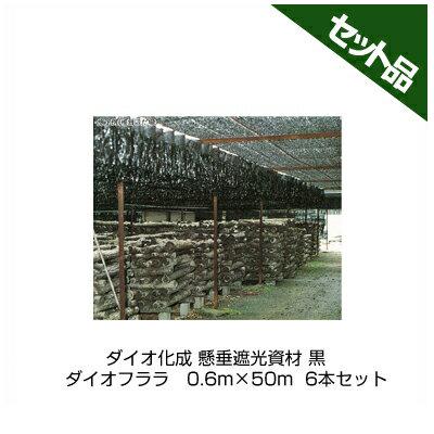 ダイオ化成 懸垂型遮光資材 黒 フララ ホダ場用 60cm×50m 6本入