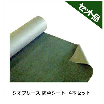 前田工繊 ジオフリース 防草シート BS-100K 黒 2×50m 4本入