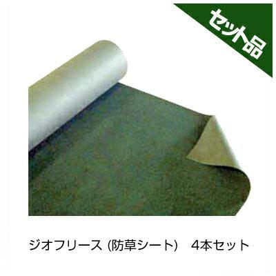前田工繊 ジオフリース 防草シート BS-150M 緑 1×50m 4本入