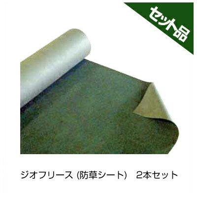 前田工繊 ジオフリース 防草シート BSN-360M 緑 2×25m 2本入