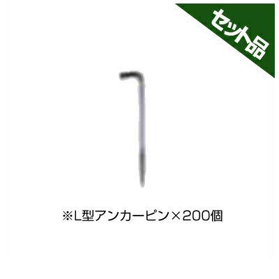 前田工繊 ジオフリース 防草シート用 L型アンカーピン 200個入