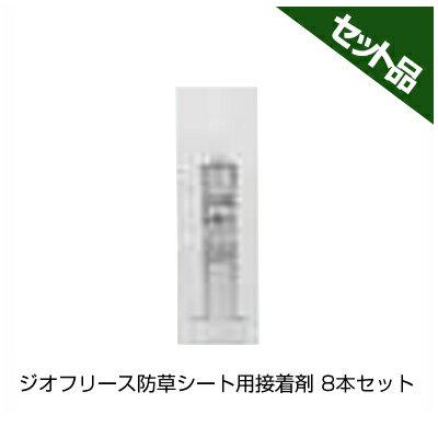 前田工繊 ジオフリース 防草シート用 接着剤 8本入