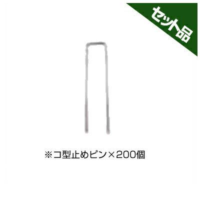 前田工繊 ジオフリース 防草シート用 コ型止めピン 200個入