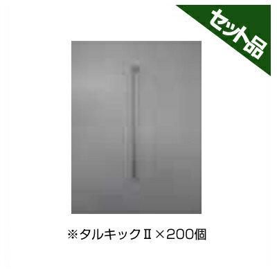 前田工繊 ジオフリース 防草シート用 タルキック 200本入