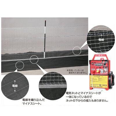 末松電子 電気柵 本体 マルチEネット 100mセット クイックゲッター