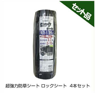 シンセイ 超強力防草シート ロックシート 黒 240B 0.5×30m 4本入