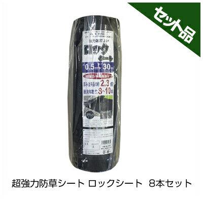 シンセイ 超強力防草シート ロックシート 黒 240B 0.5×30m 8本入