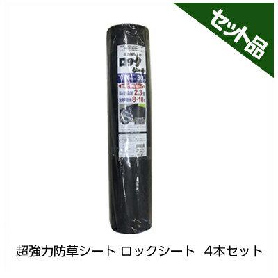 シンセイ 超強力防草シート ロックシート 黒 240B 0.75×30m 4本入