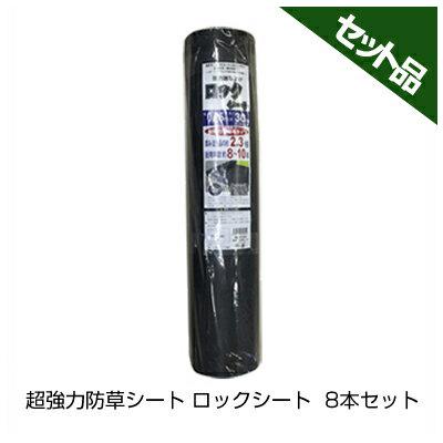 シンセイ 超強力防草シート ロックシート 黒 240B 0.75×30m 8本入