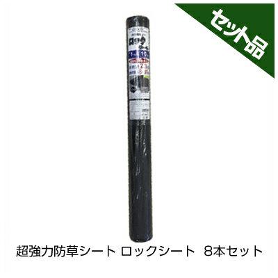 シンセイ 超強力防草シート ロックシート 黒 240B 1.0×10m 8本入