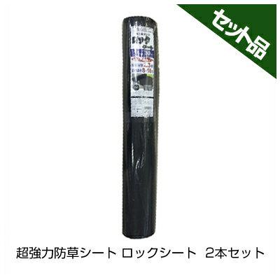シンセイ 超強力防草シート ロックシート 黒 240B 1.0×30m 2本入