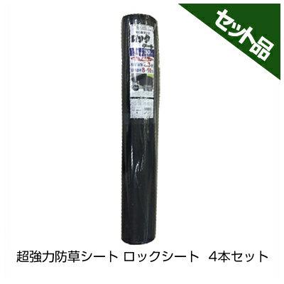 シンセイ 超強力防草シート ロックシート 黒 240B 1.0×30m 4本入