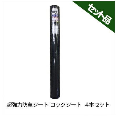 シンセイ 超強力防草シート ロックシート 黒 240B 1.5×30m 4本入