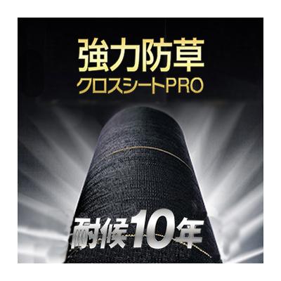2020年8月19日より順次発送予定 耐候年数約10年以上! 日本マタイ 強力 防草クロスシート PRO 1×100m (HC10650) 4本入 太陽光発電 メガソーラー